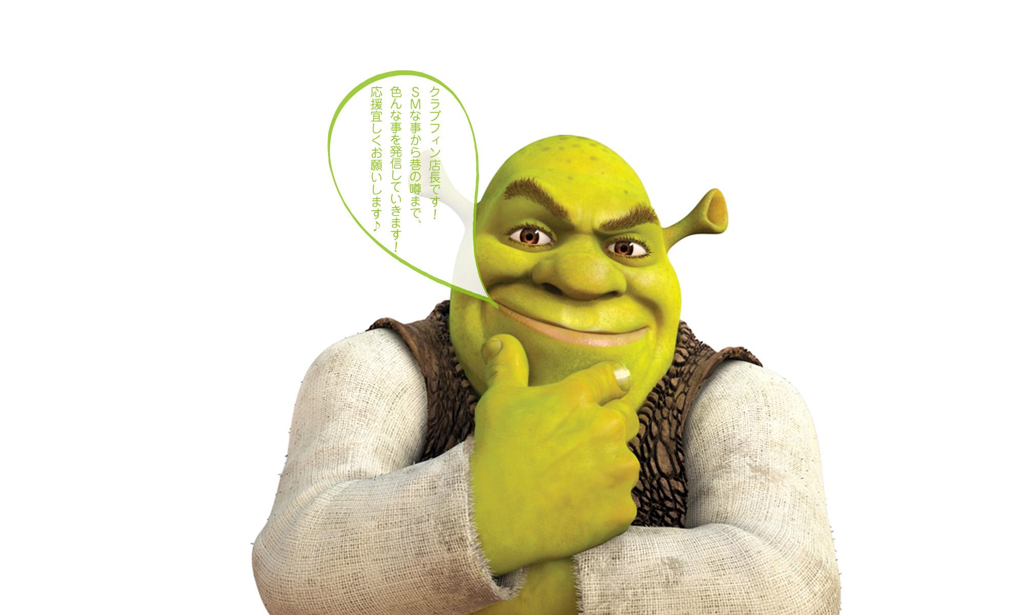 クラブフィン店長ブログ